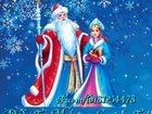 Скачать бесплатно foto  Заказ Дедушки Мороза и Снегурочки 34034793 в Нижнем Новгороде