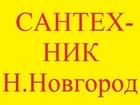 Изображение в Сантехника (оборудование) Сантехника (услуги) Выполняю ремонт сантехники, водопровода, в Нижнем Новгороде 100