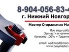 Фото в Ремонт электроники Ремонт бытовой техники Ремонт стиральных машин в Нижнем Новгороде в Нижнем Новгороде 300
