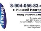 Изображение в Прочее,  разное Разное Ремонт стиральных машин Samsung. Только профессиональные в Нижнем Новгороде 300
