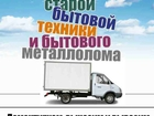 Изображение в Услуги компаний и частных лиц Разные услуги Если у вас лежит, не нужный вам металлолом. в Нижнем Новгороде 0