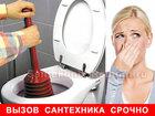 Изображение в Сантехника (оборудование) Сантехника (услуги) Наш мастер-сантехник готов выехать по вашему в Нижнем Новгороде 500