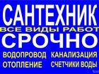 Фото в Сантехника (оборудование) Сантехника (услуги) Опытный мастер-сантехник предлагает свои в Нижнем Новгороде 250