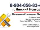 Фото в Ремонт электроники Ремонт бытовой техники Ремонт стиральных машин всех видов и типов, в Нижнем Новгороде 300