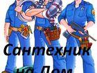 Фото в Сантехника (оборудование) Сантехника (услуги) Опытный мастер-сантехник предлагает свои в Нижнем Новгороде 500