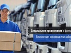 Свежее фото Транспорт, грузоперевозки Доставка сборных грузов по России от 1 кг до 20 тонн 36688565 в Нижнем Новгороде