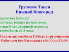 Свежее фотографию Транспорт, грузоперевозки Грузовое такси 37672214 в Нижнем Новгороде