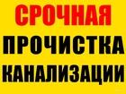 Фотография в Сантехника (оборудование) Сантехника (услуги) Оперативное устранение засоров в стоках металлических в Нижнем Новгороде 0