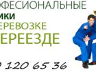 Изображение в   Организация квартирных и офисных переездов, в Нижнем Новгороде 1000