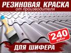 Фотография в   Предлагаем резиновую краску для шифера по в Нижнем Новгороде 240