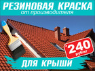 Уникальное фото  Резиновая краска «Prom Color» для крыши 39146870 в Нижнем Новгороде