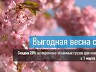 Скачать бесплатно foto  Выгодная весна с CAR-GO! 39217770 в Нижнем Новгороде