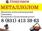 Свежее фото Разное Покупаем металлолом ДОРОГО в Нижнем Новгороде и области! 39696319 в Нижнем Новгороде