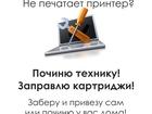 Увидеть изображение  Ремонт компьютеров, заправка картриджей 43484606 в Нижнем Новгороде