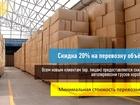 Скачать бесплатно фото Транспортные грузоперевозки Перевозить объёмный груз выгодно! 66614778 в Нижнем Новгороде