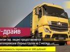 Уникальное изображение  Тест-драйв для новых клиентов 67383315 в Нижнем Новгороде