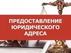 Скачать фотографию Коммерческая недвижимость Юридический адрес с обслуживанием в престижном бизнес-центре 67816023 в Нижнем Новгороде