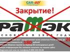 Просмотреть изображение  Закрытие компании РАТЭК, Всем клиентам этой транспортной компании мы даём скидку до 20% на перевозку сборных грузов по России на 60 календарных дней, 68347076 в Нижнем Новгороде