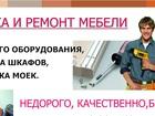 Уникальное изображение  Ремонт и сборка мебели , другие вопросы по любой теме 73261300 в Новокузнецке