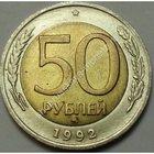 продаю 50 рублей 1992 г ммд