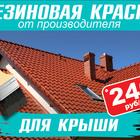 Резиновая краска «Prom Color» для крыши