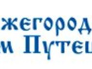 Нижегородский Дом Путешествий Компания «Нижегородский Дом Путешествий» занимаетс