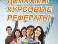 Заказать диплом в Нижнем Новгороде Диплом-Новгород предлагает квалифицированное