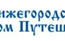 Нижегородский Дом Путешествий