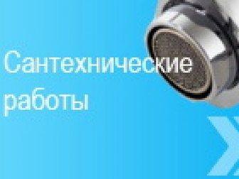 Увидеть фото Сантехника (услуги) Весь спектр сантехнических работ, От замены крана до установки труб, 32382187 в Нижнем Новгороде