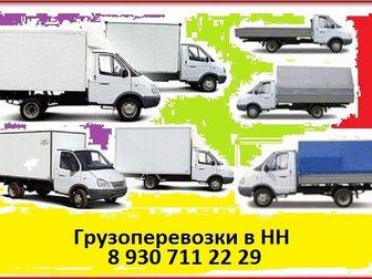 Уникальное фото Транспорт, грузоперевозки Экономные грузоперевозки+ грузчики (от 2 часов) 32456336 в Нижнем Новгороде