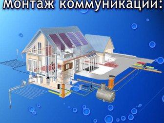 Свежее изображение Сантехника (услуги) Замена полипропиленовых труб воды, канализации и батарей тепла, 33655165 в Нижнем Новгороде