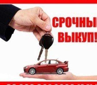 Фото в Авто Авто на заказ Если Вам необходимо срочно продать автомобиль в Нижнем Новгороде 0