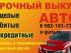 Уникальное фото  Выкуп авто Autoguru 38911423 в Нижнем Тагиле