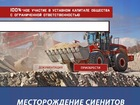 Увидеть foto  щебеночный карьер, добыча строительного камня, выского качества 40499564 в Екатеринбурге