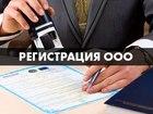 Уникальное изображение Бухгалтерские услуги и аудит Подготовка документов для регистрации ООО и ИП 67751074 в Нижнем Тагиле