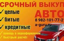 Выкуп авто Autoguru