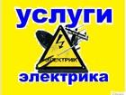 Фото в Электрика Электрика (услуги) Замена розеток, выключателей, подключение в Ноябрьске 1