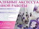 Уникальное foto Организация праздников Свадебные аксессуары ручной работы, 32549750 в Норильске