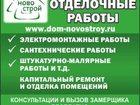 Смотреть фотографию Массаж Ремонтно отделочные работы 32613506 в Новочеркасске