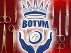 Скачать бесплатно изображение  Медицинский инструмент 32738513 в Новочеркасске