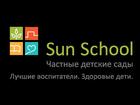 Просмотреть изображение Детские сады Набор в детский сад Sun School 33592466 в Новочеркасске