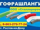 Смотреть фотографию  Шланги вакуумные резиновые 33633433 в Новочеркасске
