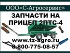 Фотография в   Запчасти на прицеп 2 ПТС 4 купить в городе в Новочеркасске 476