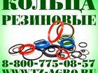Свежее foto  Резиновое кольцо круглого сечения 34269327 в Новочеркасске