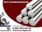 Уникальное foto  Купить калиброванный круг 34650253 в Новочеркасске