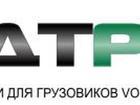 Свежее изображение  ПРОДАЖА запасных частей на грузовые машины SCANIA VOLVO MAN DAF и прицепы ! 39211168 в Новодвинске