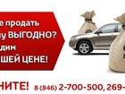 Фотография в   Выкупим Ваш автомобиль и отдадим за него в Новокуйбышевске 0