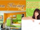 Увидеть изображение  Мебель корпусная модульная на заказ 44255780 в Новокуйбышевске