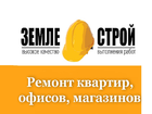 Свежее foto Ремонт, отделка Ремонт квартир,офисов ЗЕМЛЕ-СТРОЙ 32321605 в Новокузнецке