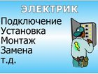 Фото в   Услуги электрика. Ремонт любых электрических в Новокузнецке 0